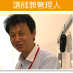Excel VBAセミナー講師紹介