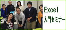 Excelの基礎と実践を学びたい方