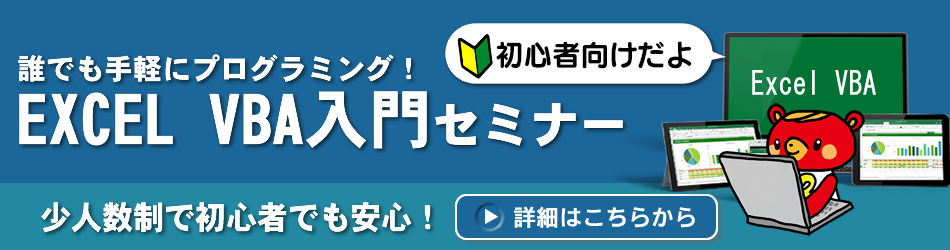 Excel VBAセミナー|神田ITスクール